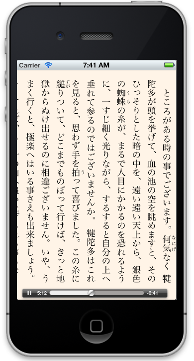 青空文庫を朗読 無料アプリ